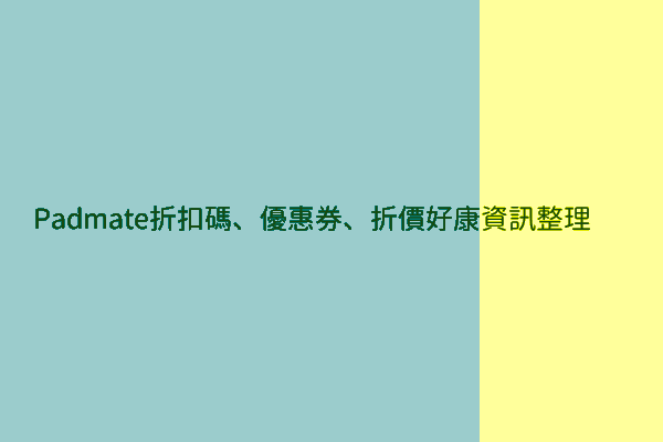Padmate折扣碼、優惠券、折價好康資訊整理 post thumbnail image
