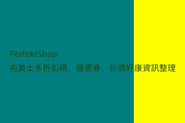 PerfektShop 完美士多折扣碼、優惠券、折價好康資訊整理 post thumbnail image