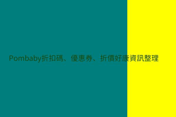 Pombaby折扣碼、優惠券、折價好康資訊整理 post thumbnail image