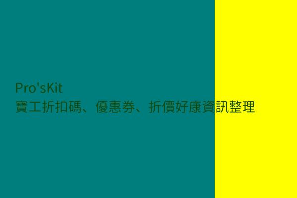 Pro'sKit 寶工折扣碼、優惠券、折價好康資訊整理 post thumbnail image