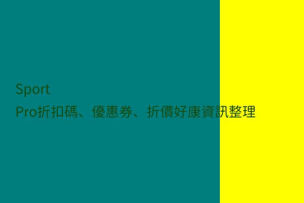 Sport Pro折扣碼、優惠券、折價好康資訊整理 post thumbnail image