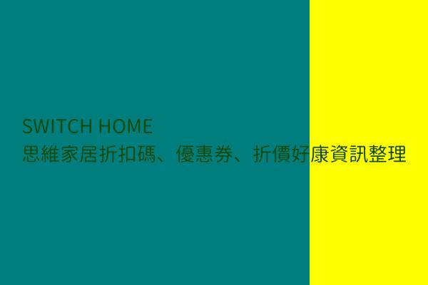 SWITCH HOME 思維家居折扣碼、優惠券、折價好康資訊整理 post thumbnail image