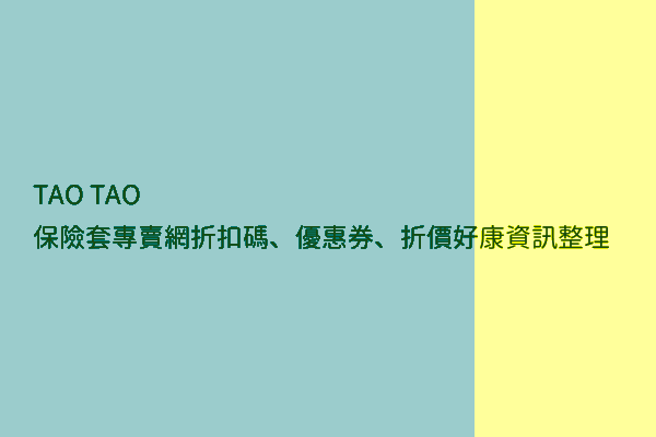 TAO TAO 保險套專賣網折扣碼、優惠券、折價好康資訊整理 post thumbnail image