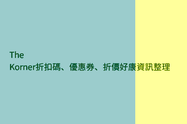 The Korner折扣碼、優惠券、折價好康資訊整理 post thumbnail image