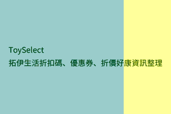 ToySelect 拓伊生活折扣碼、優惠券、折價好康資訊整理 post thumbnail image