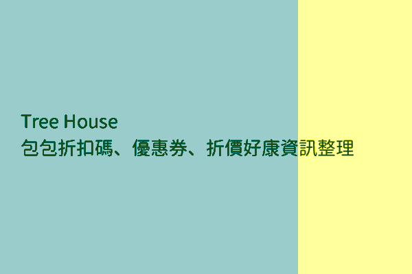 Tree House 包包折扣碼、優惠券、折價好康資訊整理 post thumbnail image