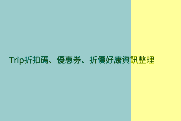 Trip折扣碼、優惠券、折價好康資訊整理 post thumbnail image