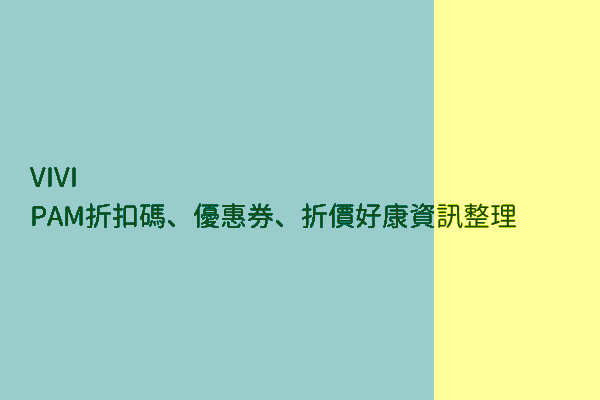 VIVI PAM折扣碼、優惠券、折價好康資訊整理 post thumbnail image