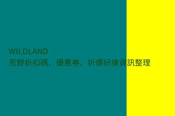 WILDLAND 荒野折扣碼、優惠券、折價好康資訊整理 post thumbnail image