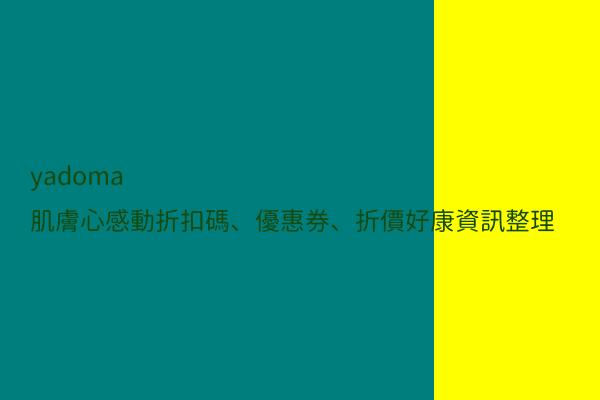 yadoma 肌膚心感動折扣碼、優惠券、折價好康資訊整理 post thumbnail image