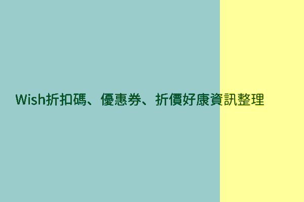 Wish折扣碼、優惠券、折價好康資訊整理 post thumbnail image