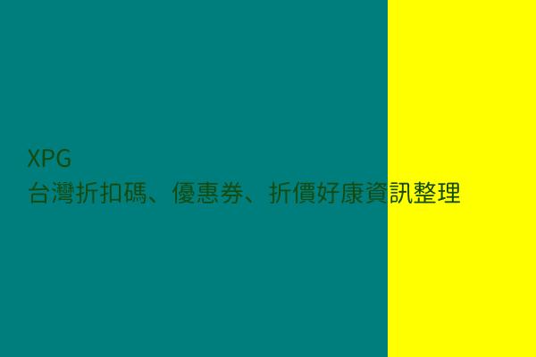 XPG 台灣折扣碼、優惠券、折價好康資訊整理 post thumbnail image