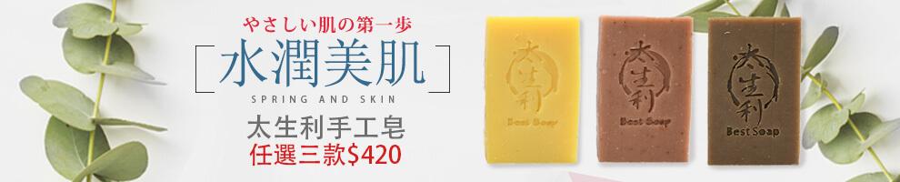 太生利 冷製皂優惠券