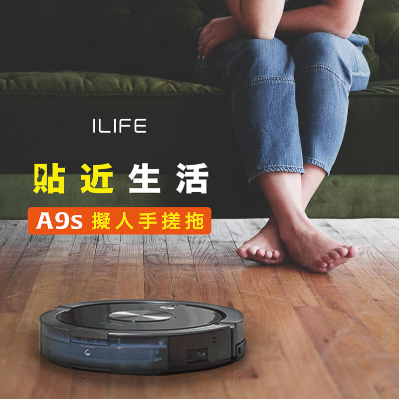 ILIFE 掃地機器人