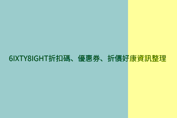 6IXTY8IGHT折扣碼、優惠券、折價好康資訊整理 post thumbnail image