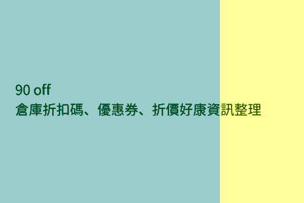 90 off 倉庫折扣碼、優惠券、折價好康資訊整理 post thumbnail image