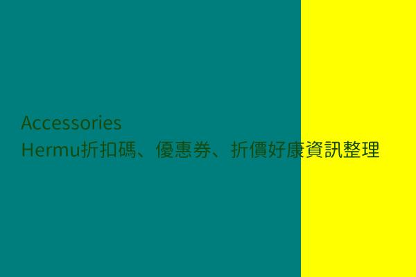 Accessories Hermu折扣碼、優惠券、折價好康資訊整理 post thumbnail image