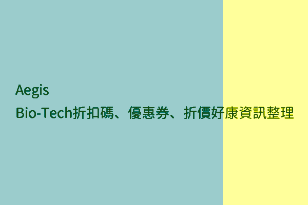 Aegis Bio-Tech折扣碼、優惠券、折價好康資訊整理 post thumbnail image
