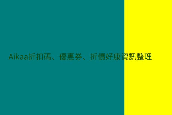 Aikaa折扣碼、優惠券、折價好康資訊整理 post thumbnail image