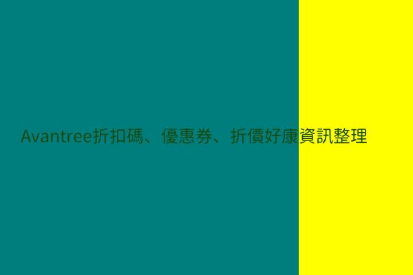 Avantree折扣碼、優惠券、折價好康資訊整理 post thumbnail image