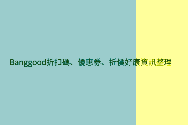 Banggood折扣碼、優惠券、折價好康資訊整理 post thumbnail image