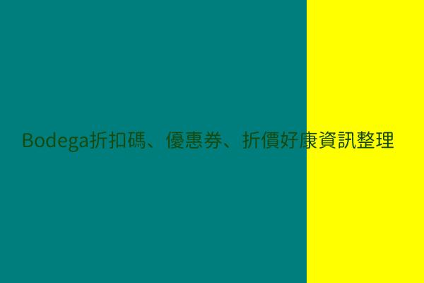 Bodega折扣碼、優惠券、折價好康資訊整理 post thumbnail image