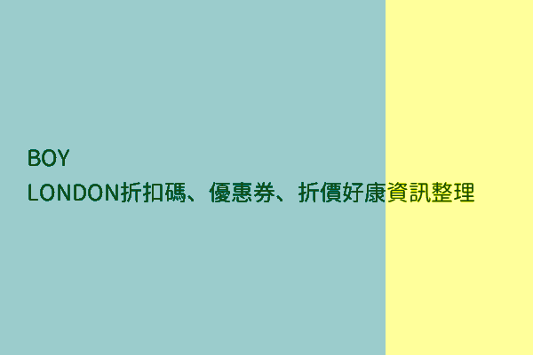 BOY LONDON折扣碼、優惠券、折價好康資訊整理 post thumbnail image