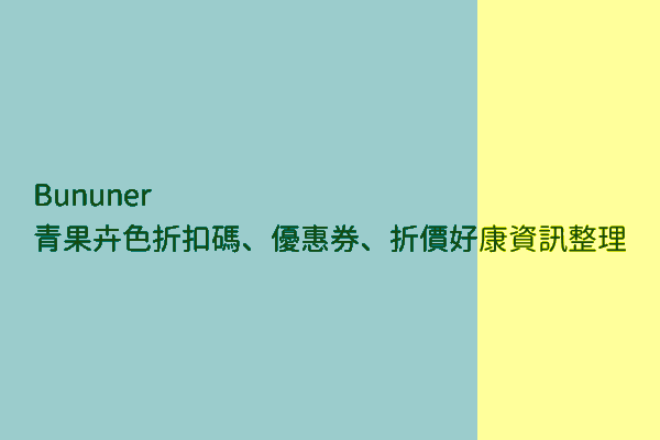 Bununer 青果卉色折扣碼、優惠券、折價好康資訊整理 post thumbnail image