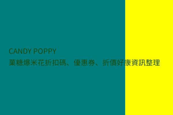 CANDY POPPY 菓糖爆米花折扣碼、優惠券、折價好康資訊整理 post thumbnail image
