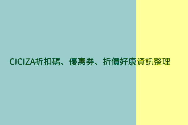CICIZA折扣碼、優惠券、折價好康資訊整理 post thumbnail image