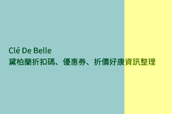 Clé De Belle 黛柏蘭折扣碼、優惠券、折價好康資訊整理 post thumbnail image