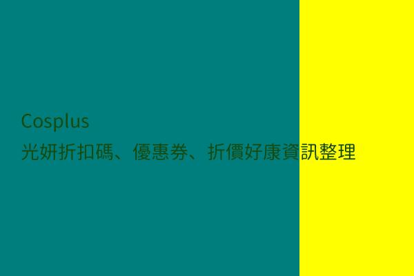 Cosplus 光妍折扣碼、優惠券、折價好康資訊整理 post thumbnail image