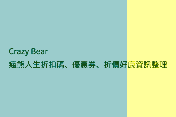 Crazy Bear 瘋熊人生折扣碼、優惠券、折價好康資訊整理 post thumbnail image