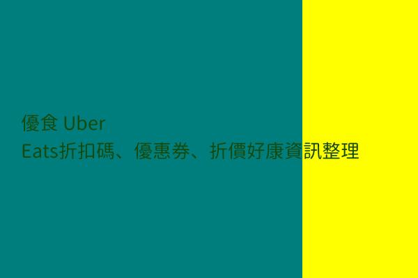 優食 Uber Eats折扣碼、優惠券、折價好康資訊整理 post thumbnail image