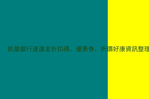 凱基銀行速還金折扣碼、優惠券、折價好康資訊整理 post thumbnail image