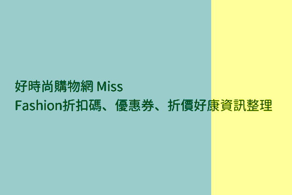 好時尚購物網 Miss Fashion折扣碼、優惠券、折價好康資訊整理 post thumbnail image