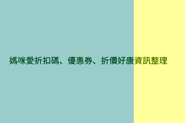 媽咪愛折扣碼、優惠券、折價好康資訊整理 post thumbnail image