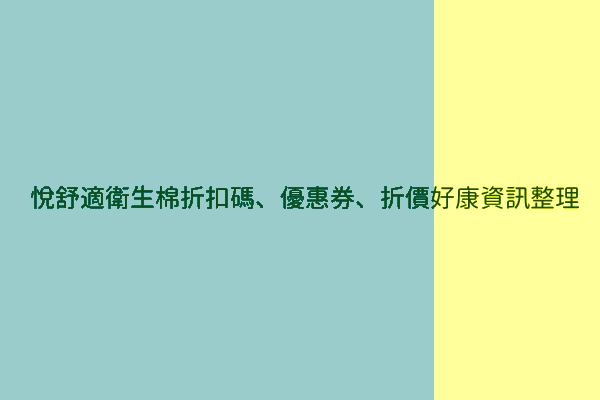悅舒適衛生棉折扣碼、優惠券、折價好康資訊整理 post thumbnail image