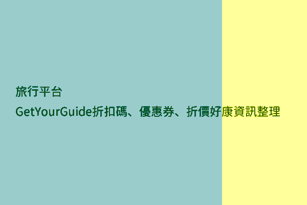 旅行平台 GetYourGuide折扣碼、優惠券、折價好康資訊整理 post thumbnail image