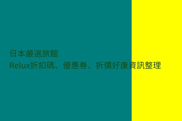 日本嚴選旅館 Relux折扣碼、優惠券、折價好康資訊整理 post thumbnail image