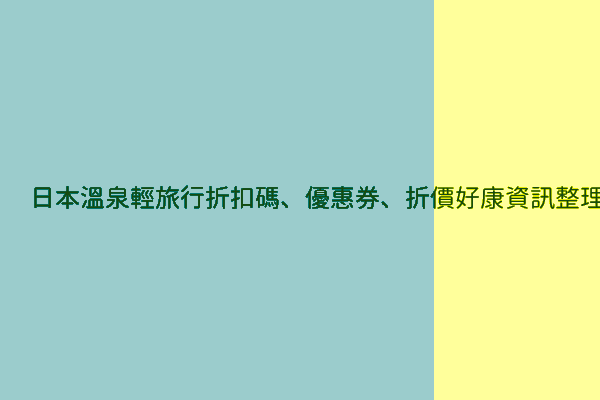 日本溫泉輕旅行折扣碼、優惠券、折價好康資訊整理 post thumbnail image