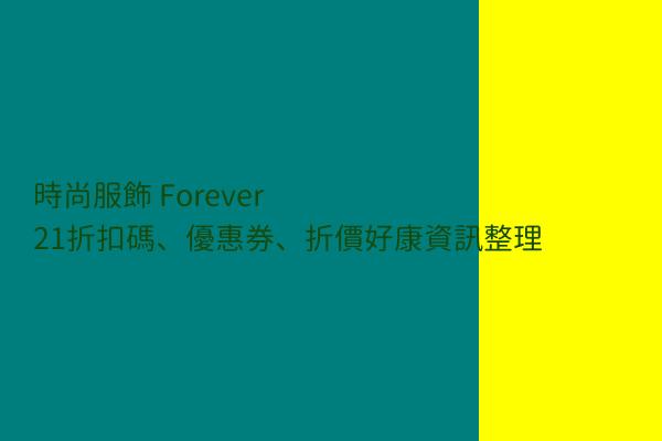 時尚服飾 Forever 21折扣碼、優惠券、折價好康資訊整理 post thumbnail image