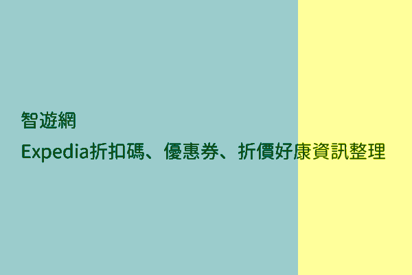智遊網 Expedia折扣碼、優惠券、折價好康資訊整理 post thumbnail image