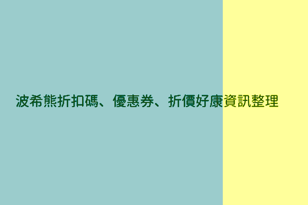 波希熊折扣碼、優惠券、折價好康資訊整理 post thumbnail image