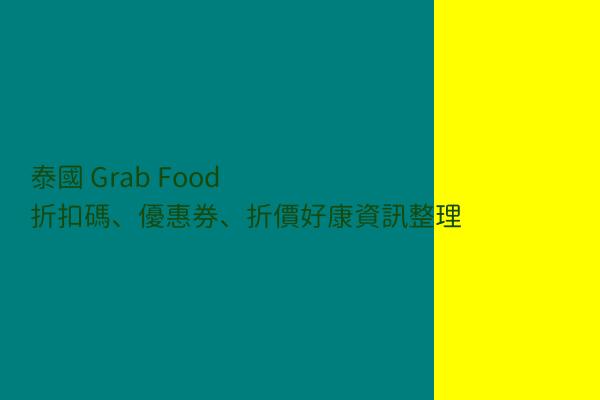 泰國 Grab Food 折扣碼、優惠券、折價好康資訊整理 post thumbnail image