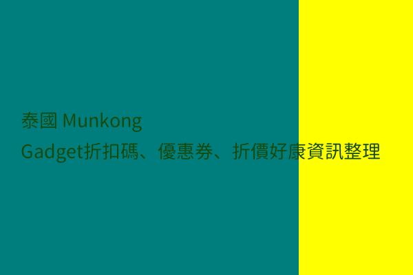 泰國 Munkong Gadget折扣碼、優惠券、折價好康資訊整理 post thumbnail image