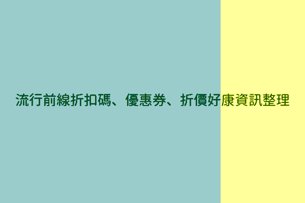 流行前線折扣碼、優惠券、折價好康資訊整理 post thumbnail image