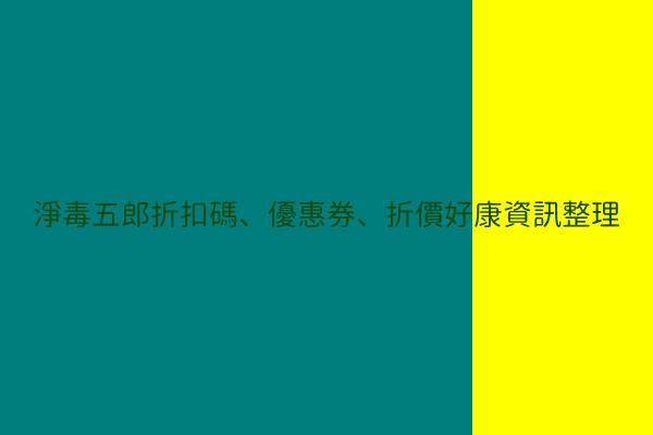 淨毒五郎折扣碼、優惠券、折價好康資訊整理 post thumbnail image