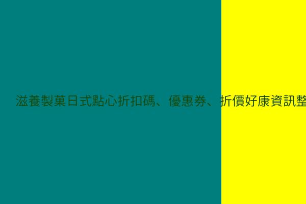 滋養製菓日式點心折扣碼、優惠券、折價好康資訊整理 post thumbnail image
