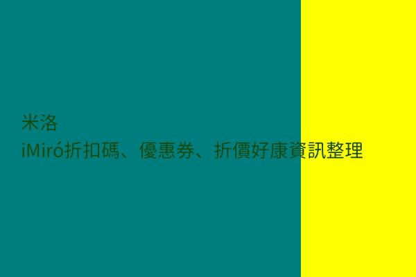 米洛 iMiró折扣碼、優惠券、折價好康資訊整理 post thumbnail image